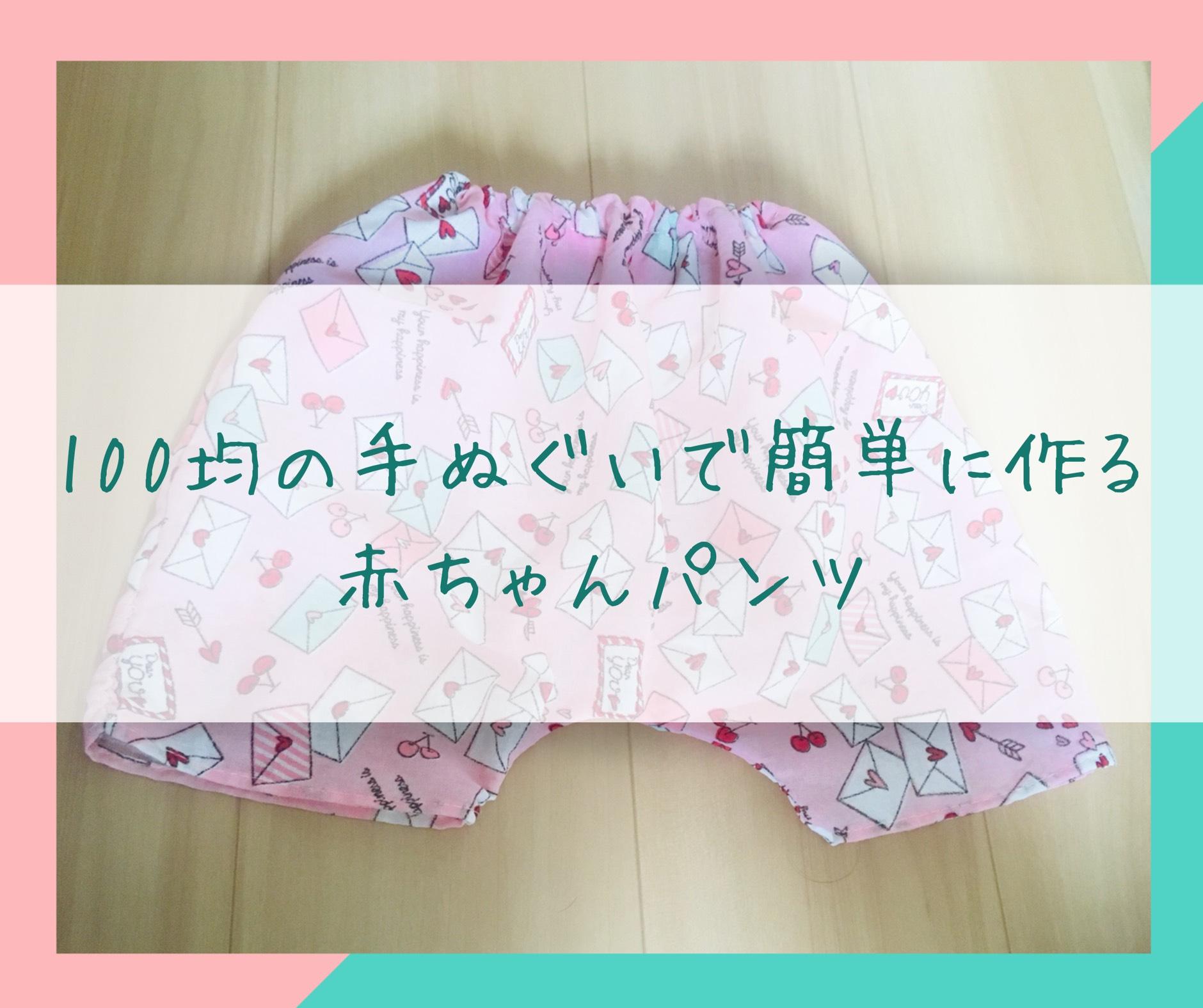 手ぬぐいで作る赤ちゃんパンツ