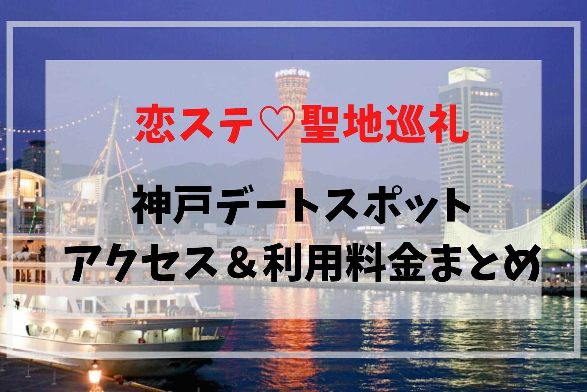 恋ステ 神戸