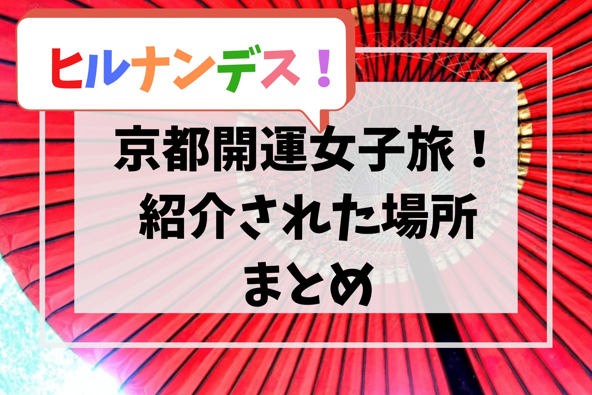 京都開運女子旅