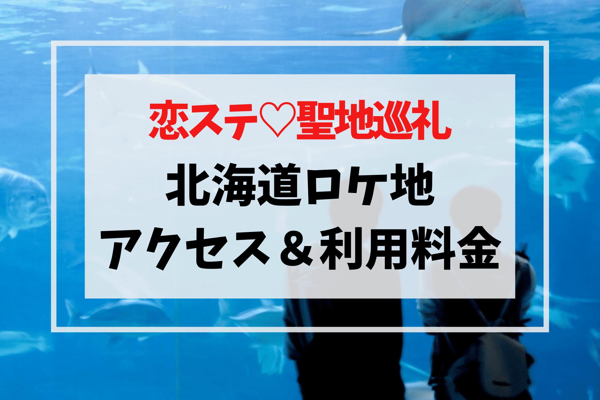 恋ステ北海道