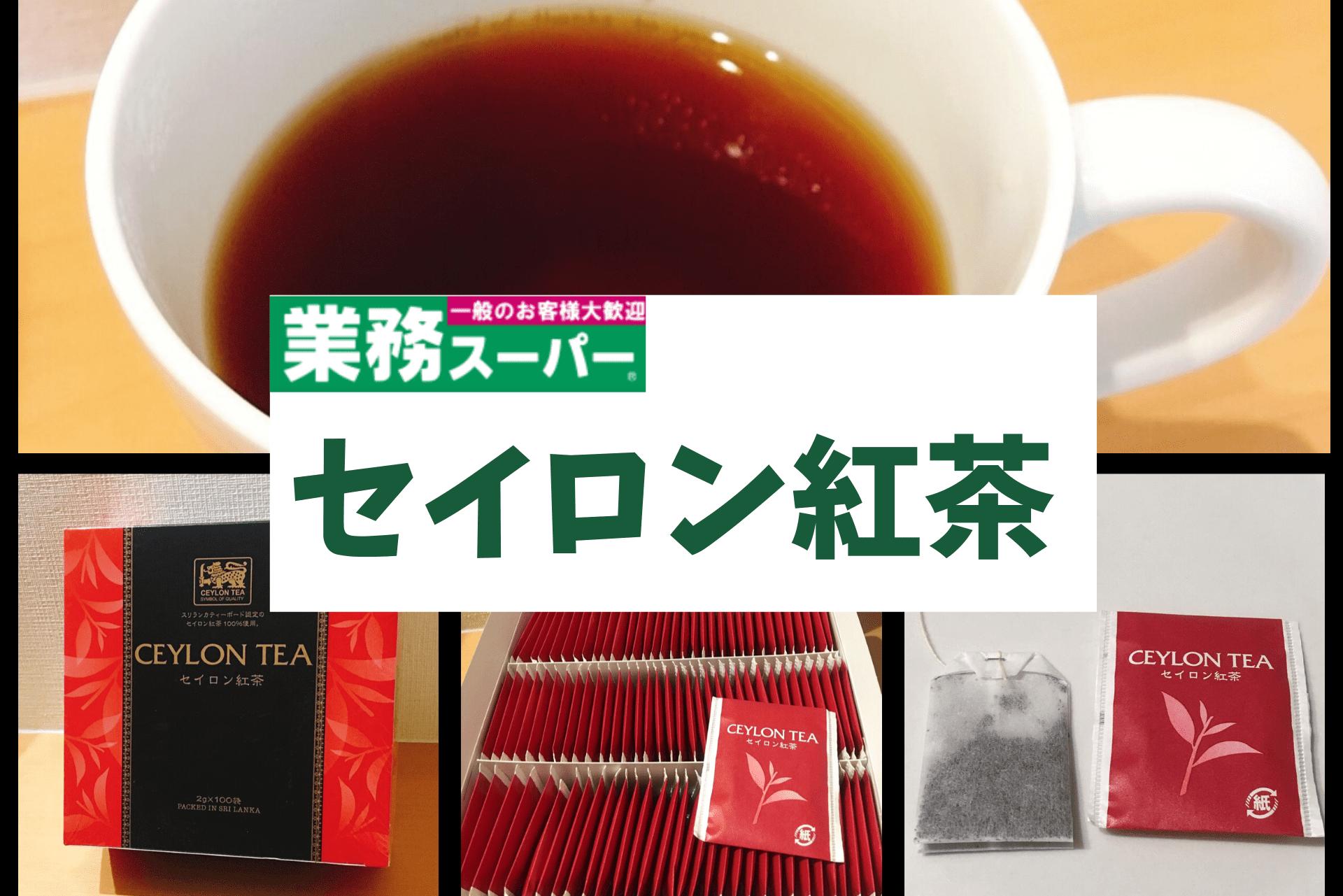 セイロン紅茶