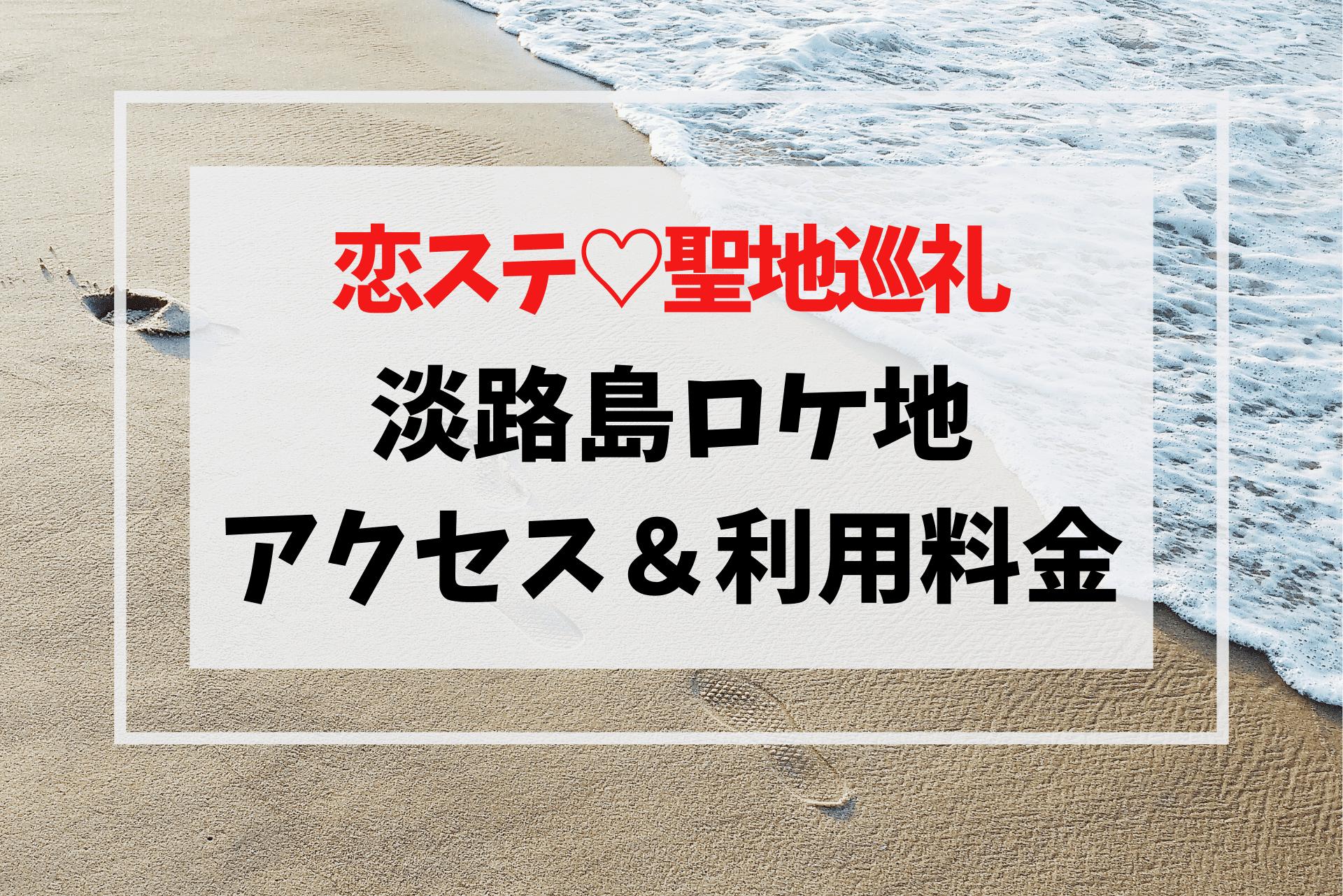 恋ステ淡路島
