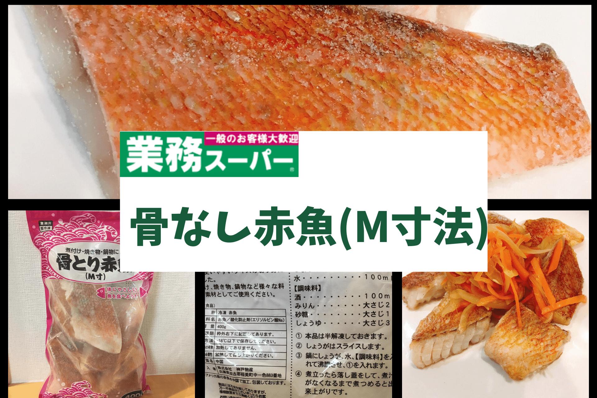 骨なし赤魚