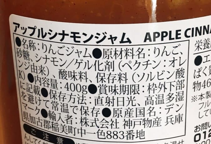 アップルシナモンジャム原材料-1