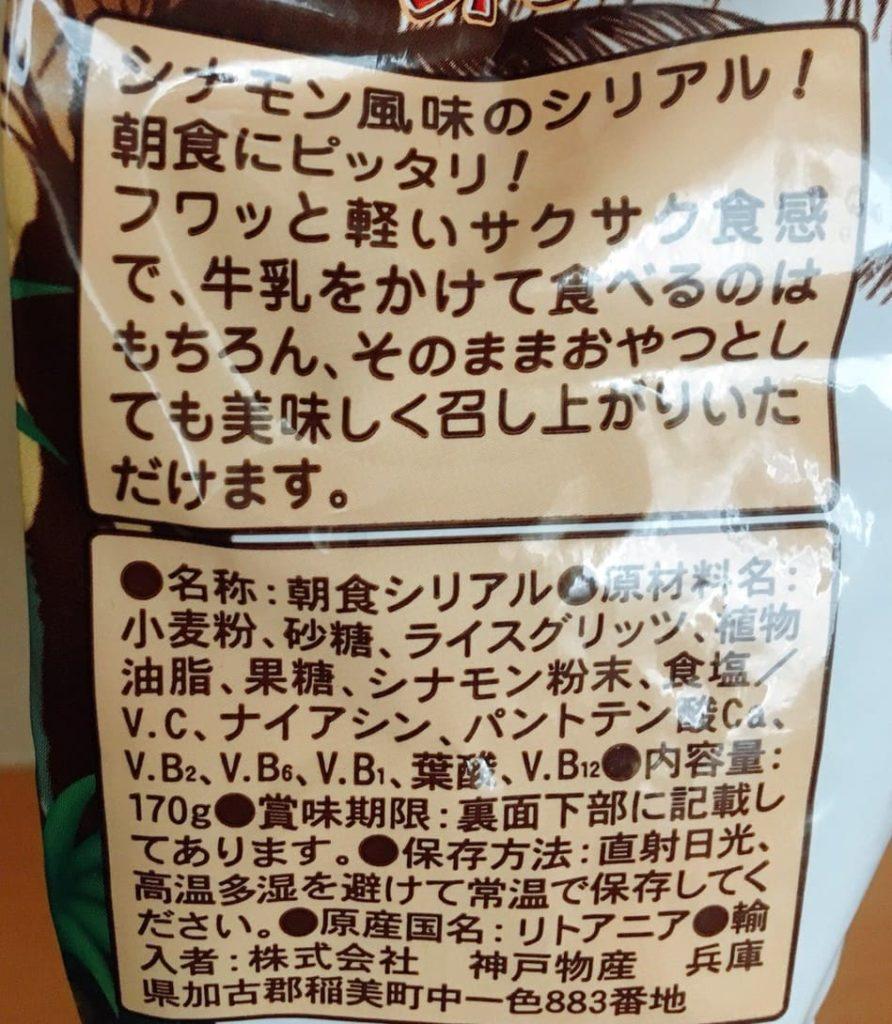シナモーニ原材料