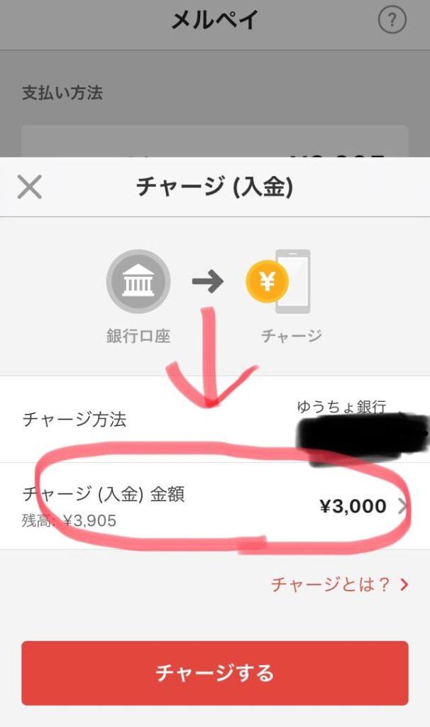 チャージ入金金額