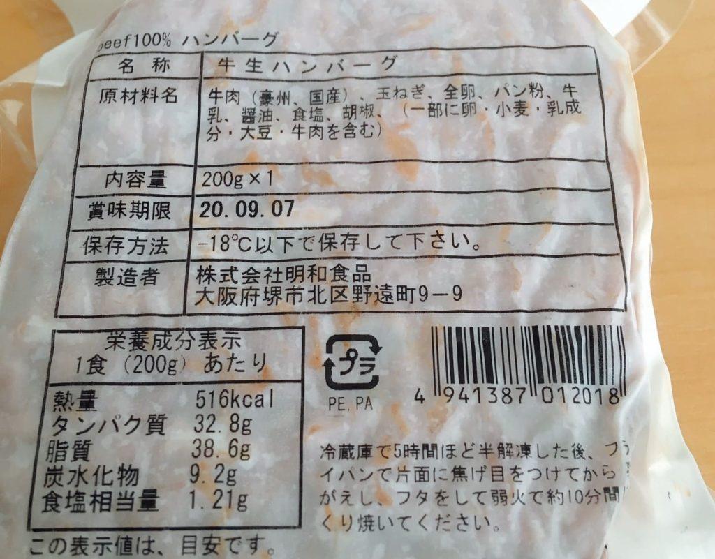 淡路ハンバーグ原材料
