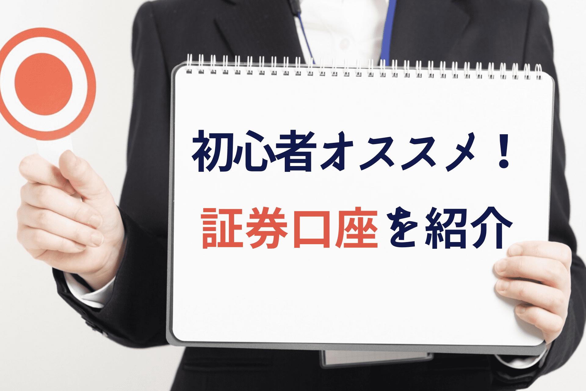 証券口座紹介