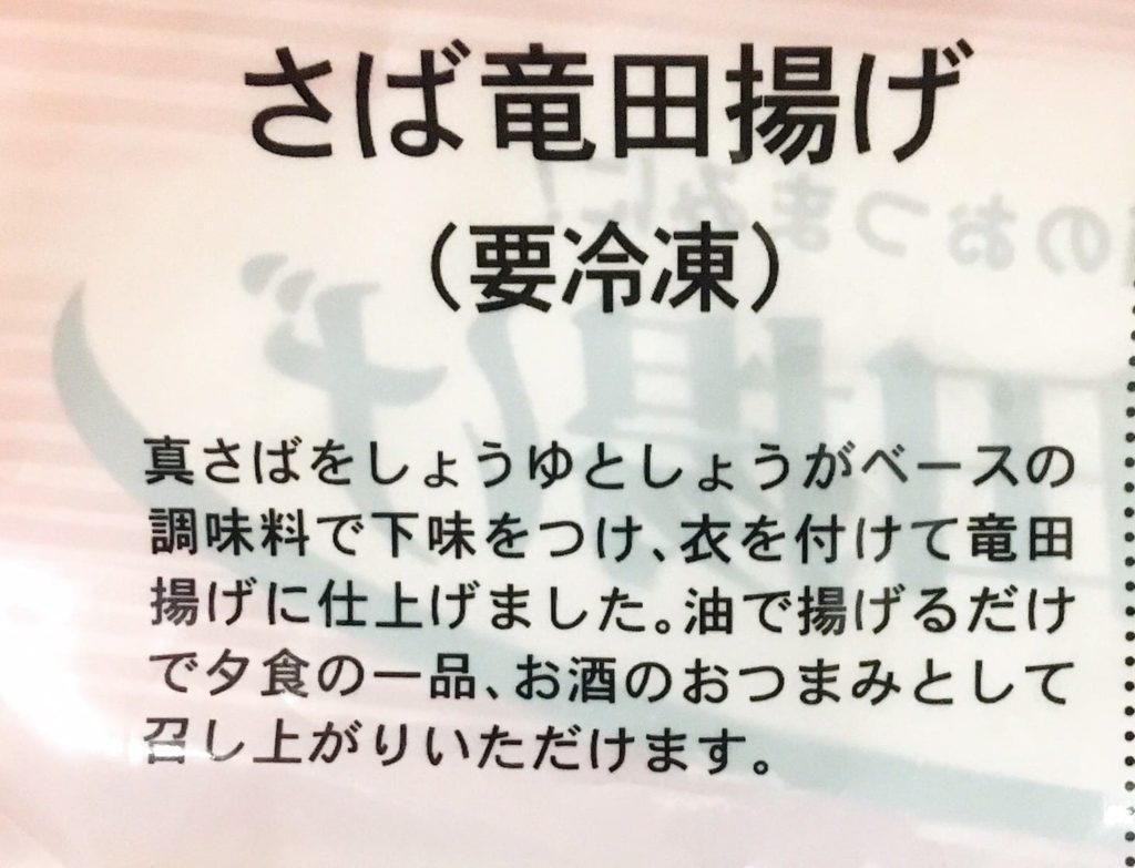 さば竜田揚げ説明