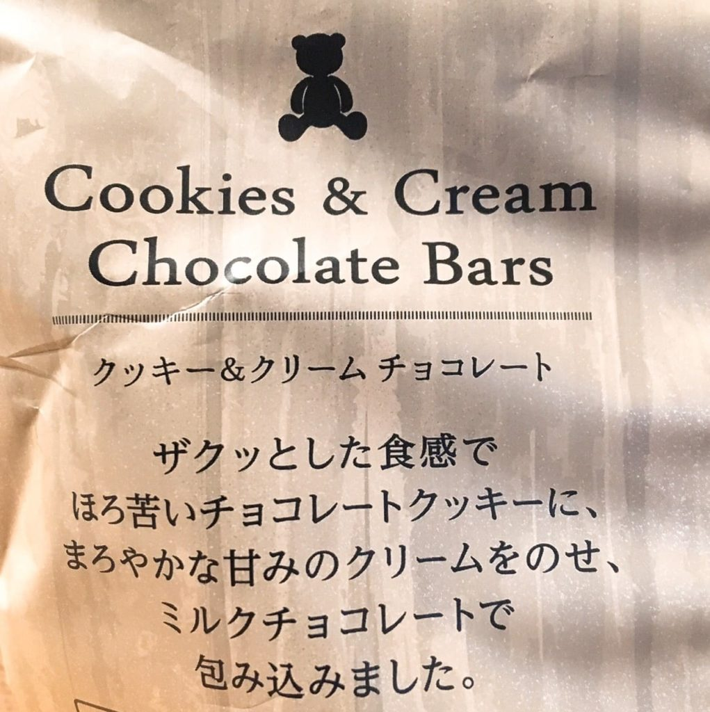 クッキー&クリームチョコレート説明