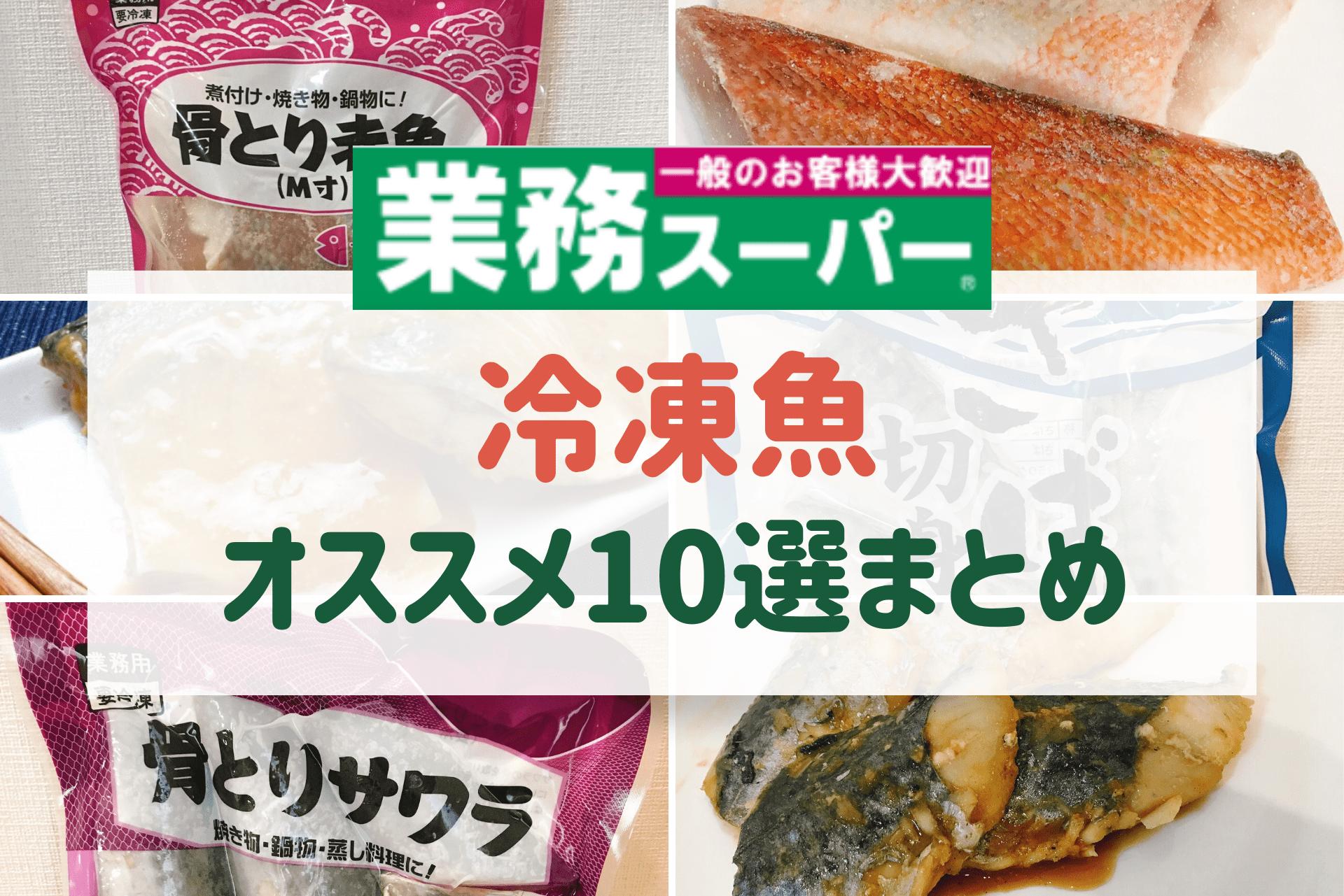 冷凍魚オススメ10選