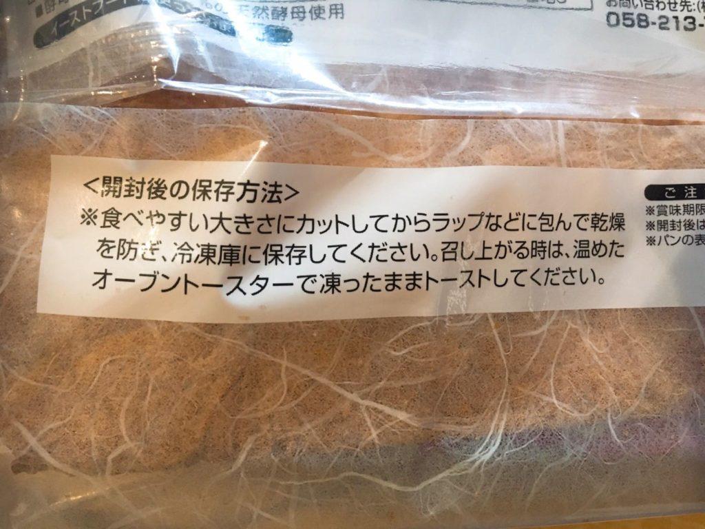 酵母食パン保存方法