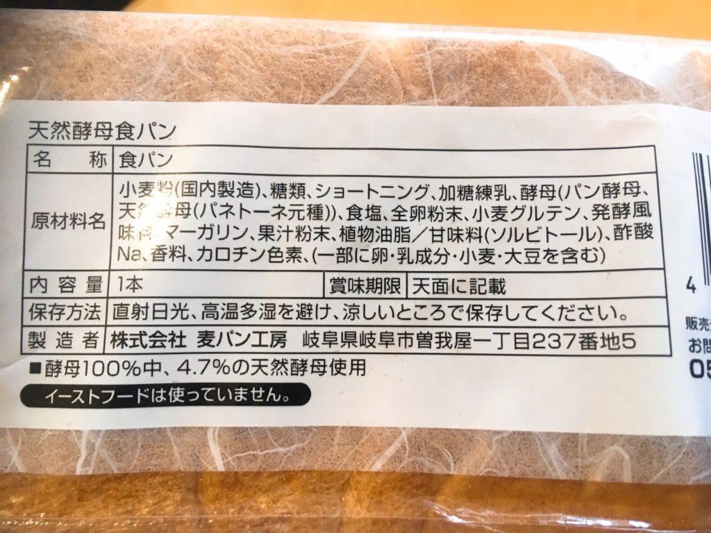 酵母食パン原材料