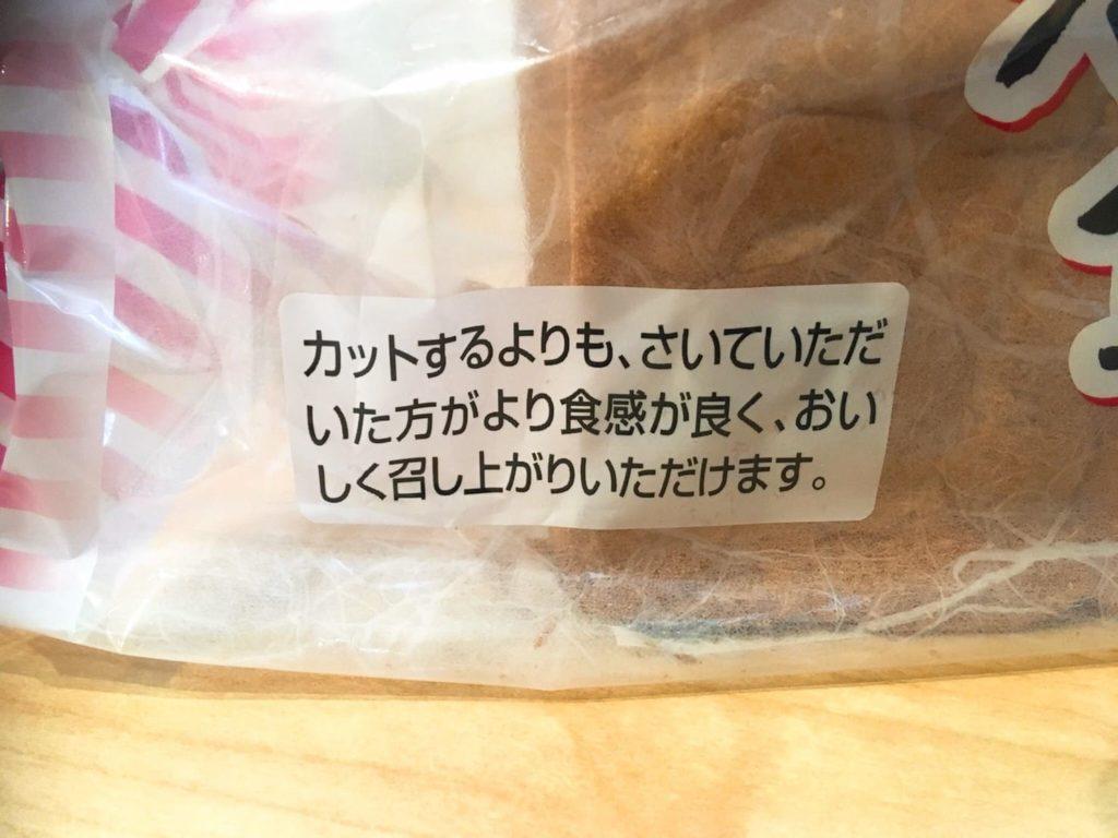 酵母食パン食べ方