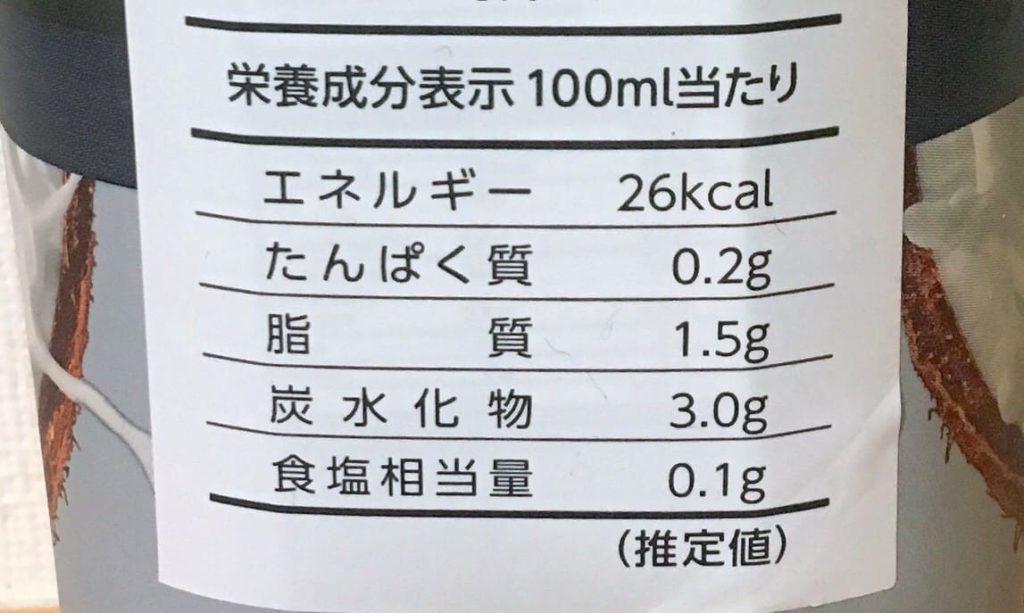 ココナッツセサミミルクカロリー