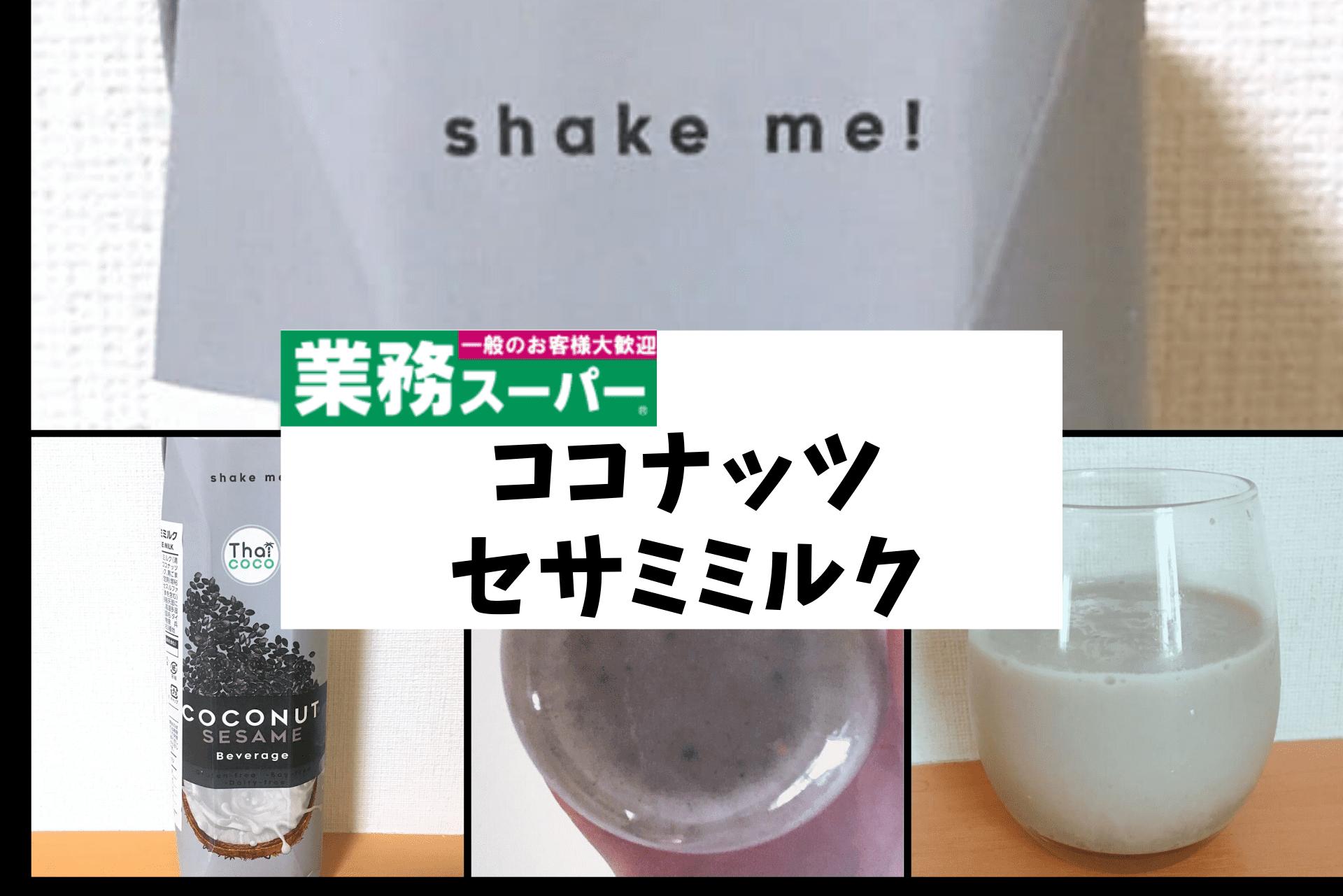 ココナッツセサミミルク