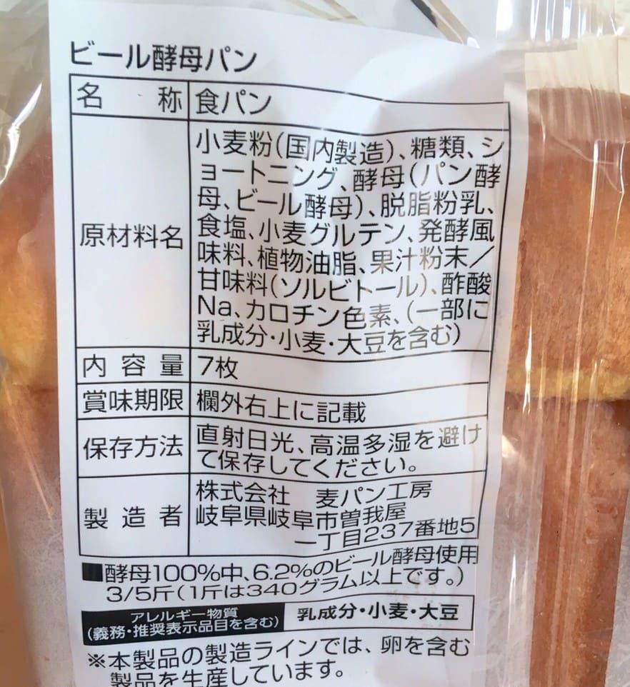 ビール酵母パン原材料