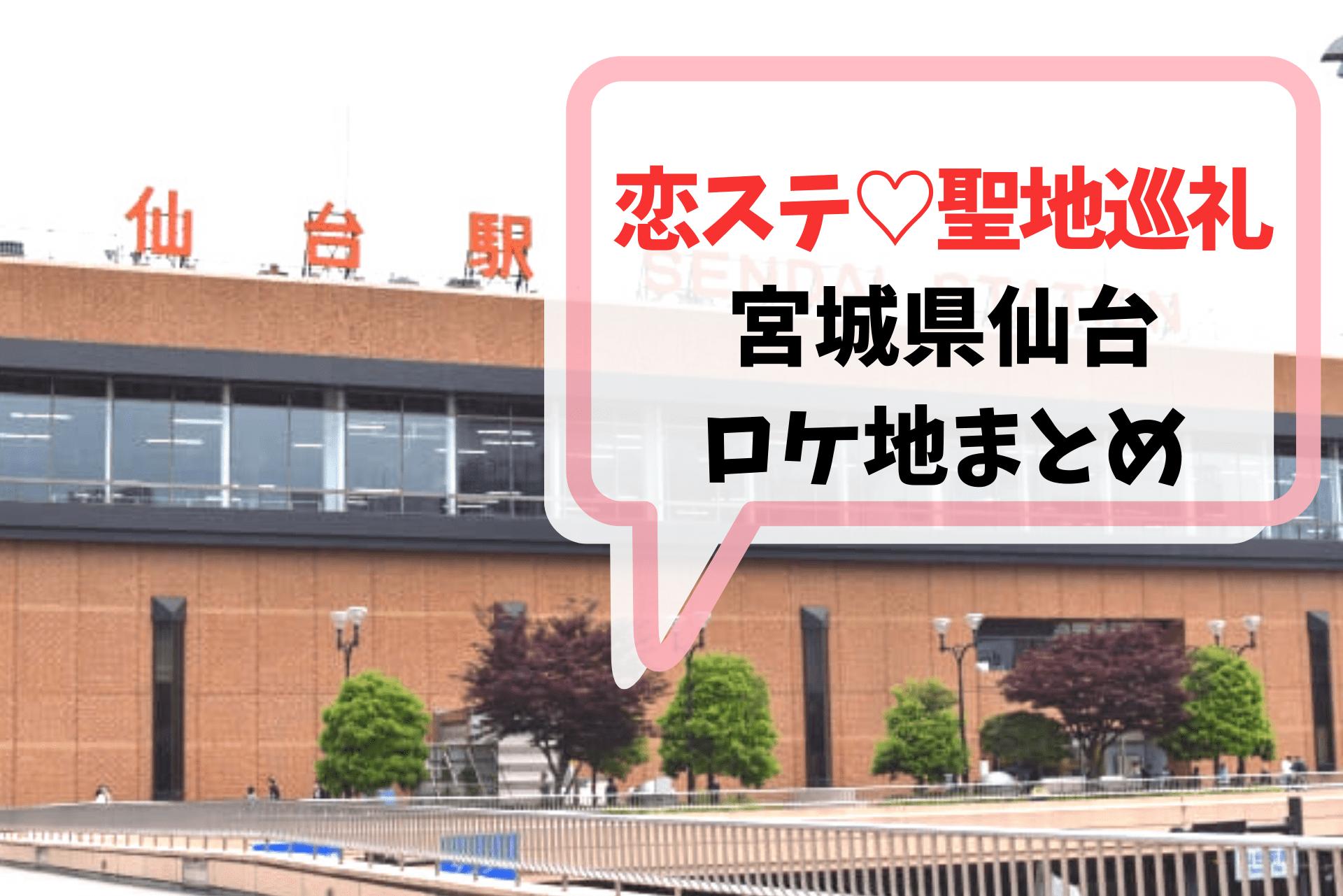 恋ステ宮城県仙台まとめ