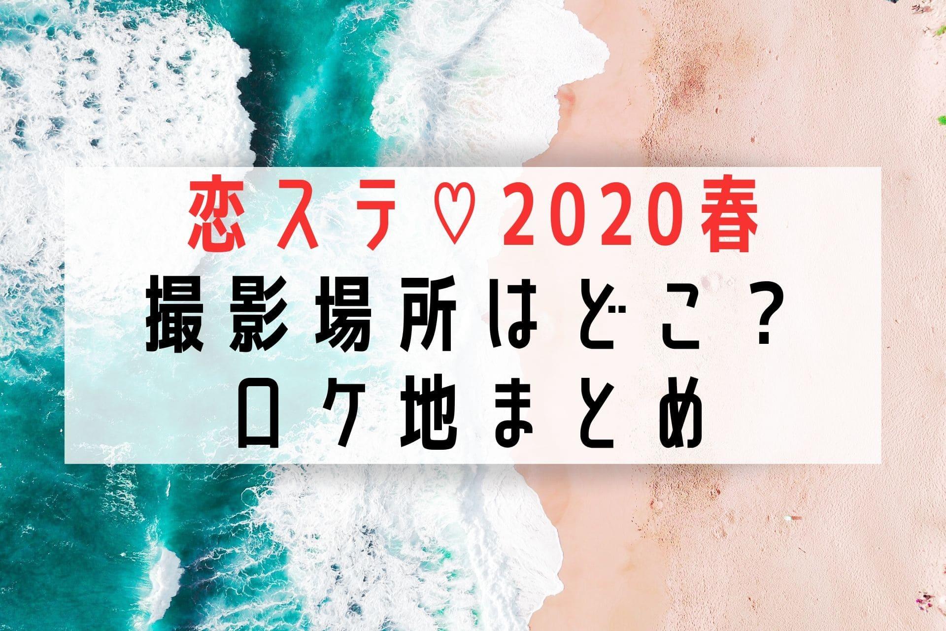 恋ステ2020春まとめ
