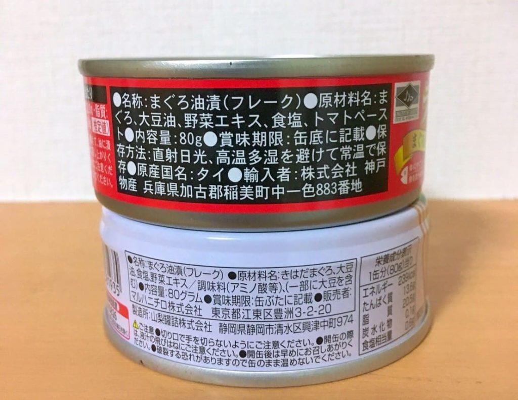比較ツナ缶原材料