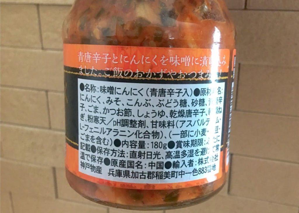 青唐辛子入り味噌ニンニク原材料