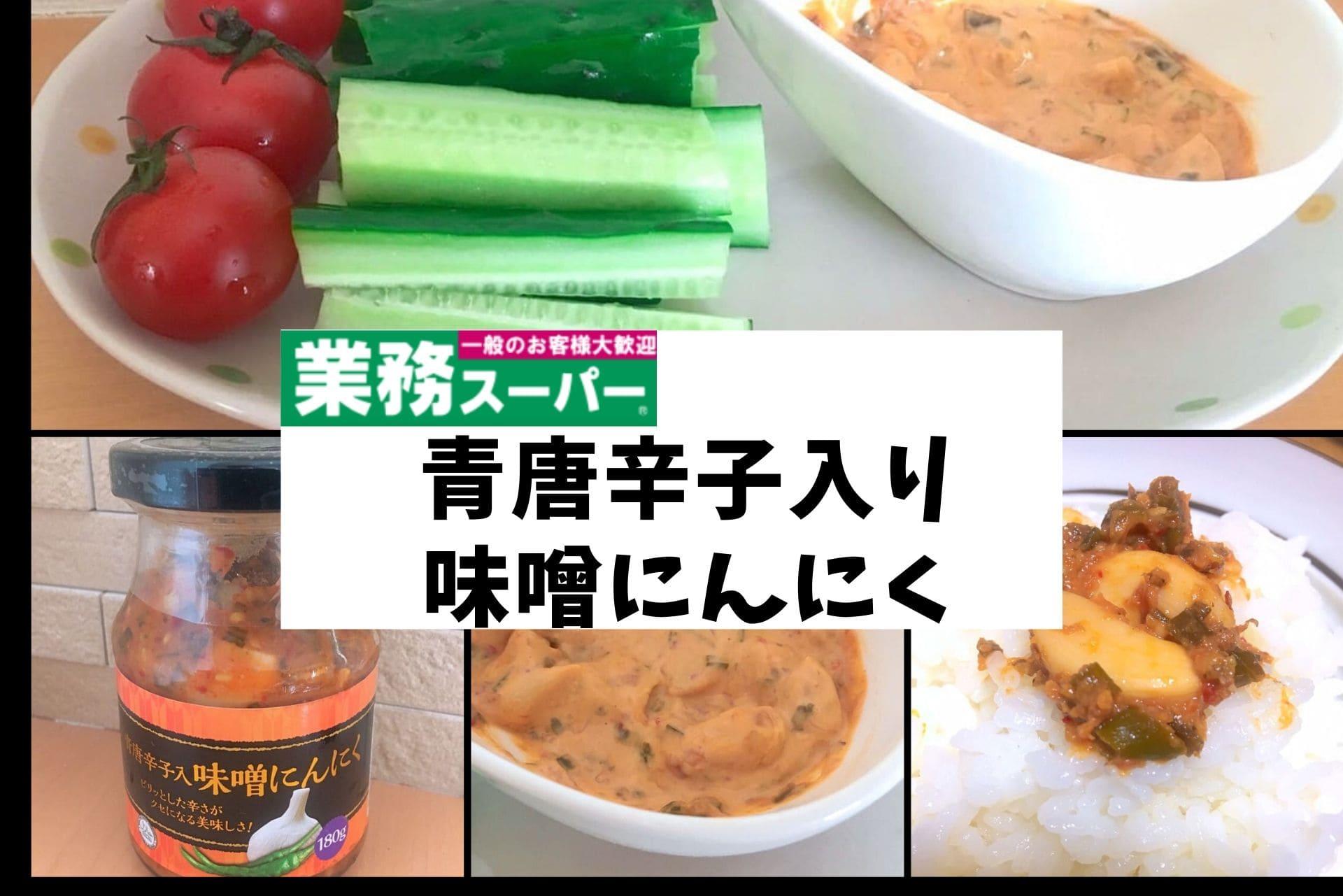 青唐辛子入り味噌ニンニク