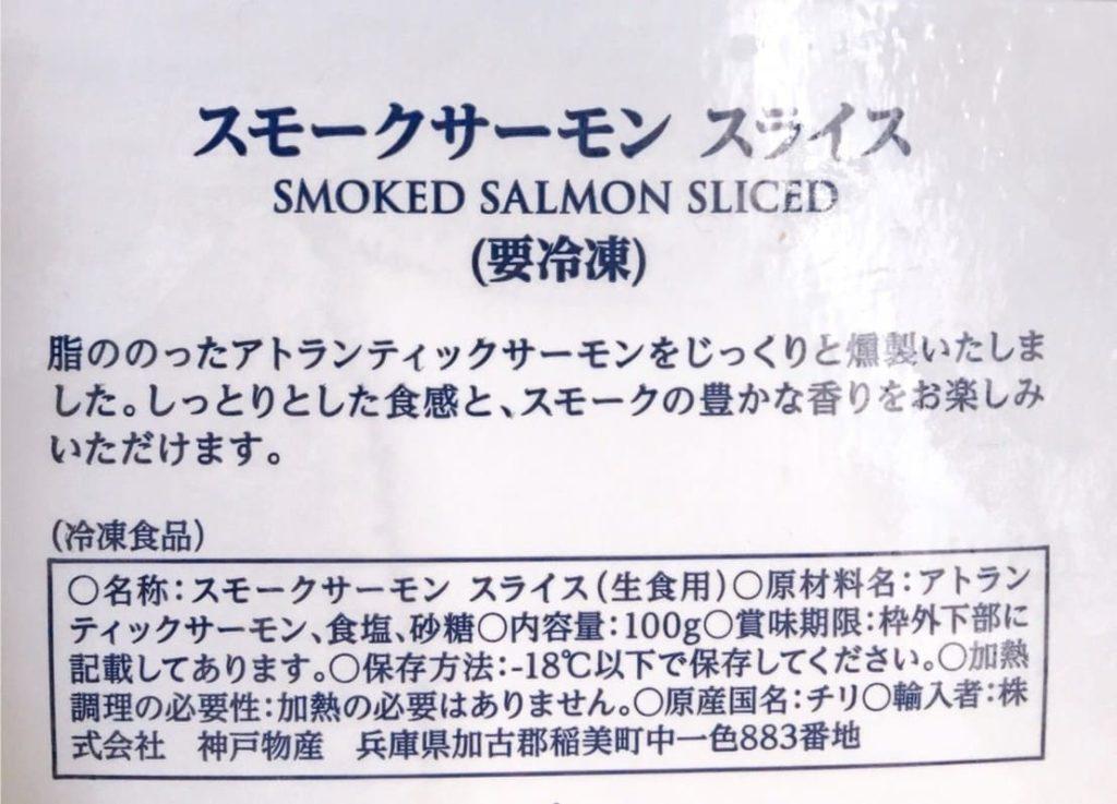 スモークサーモン原材料