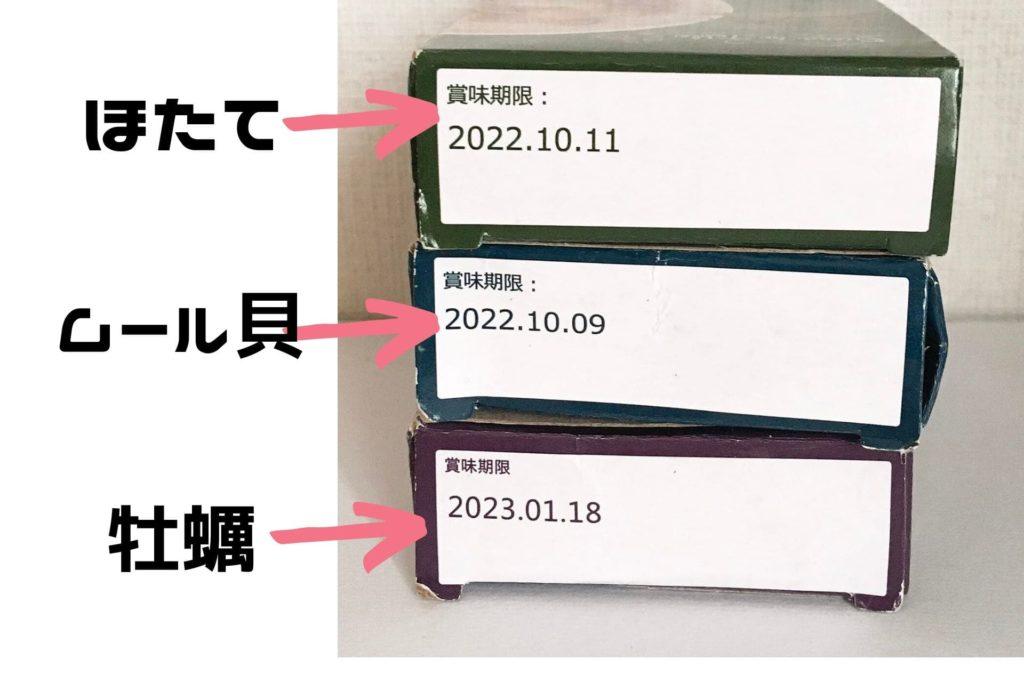 スモークオイル漬け缶賞味期限