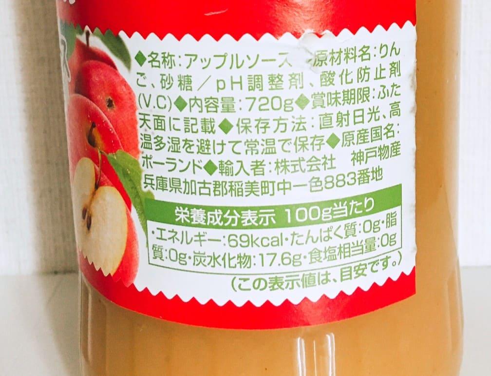 リンゴソース原材料