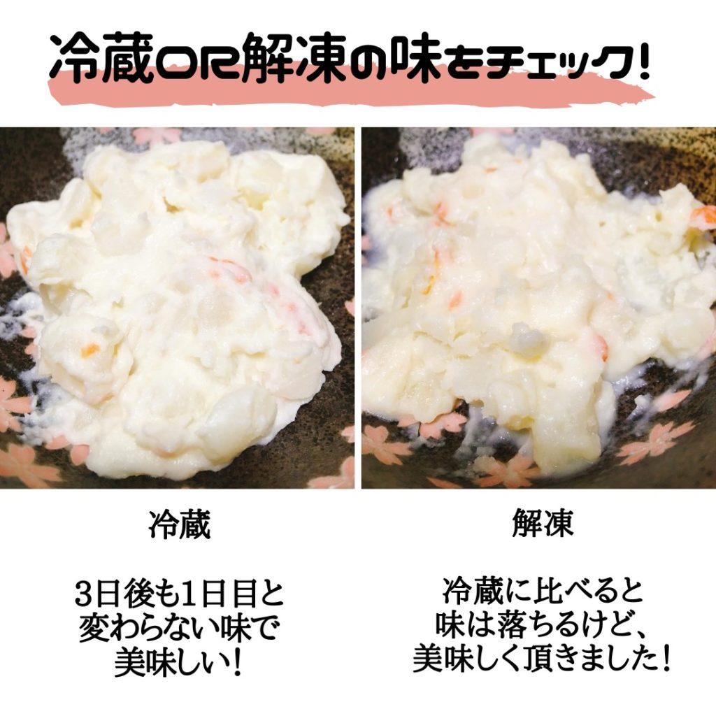 ポテトサラダの味比較