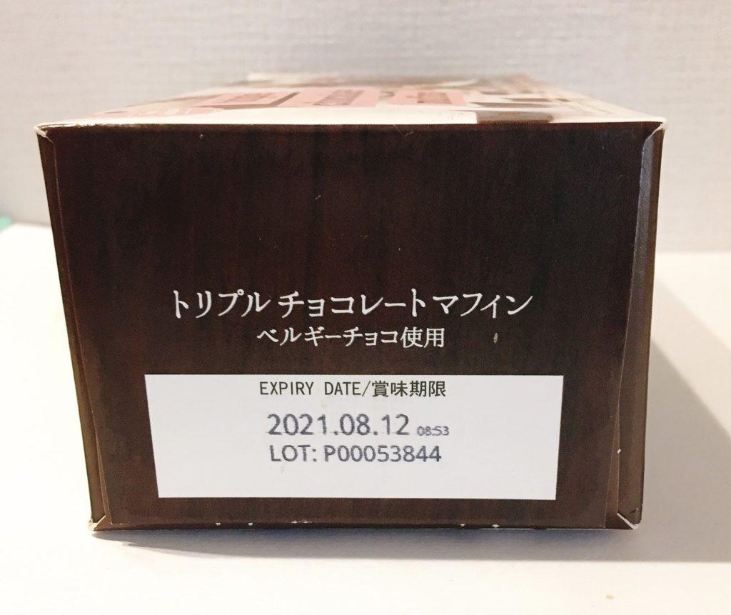 トリプルチョコレートマフィン賞味期限