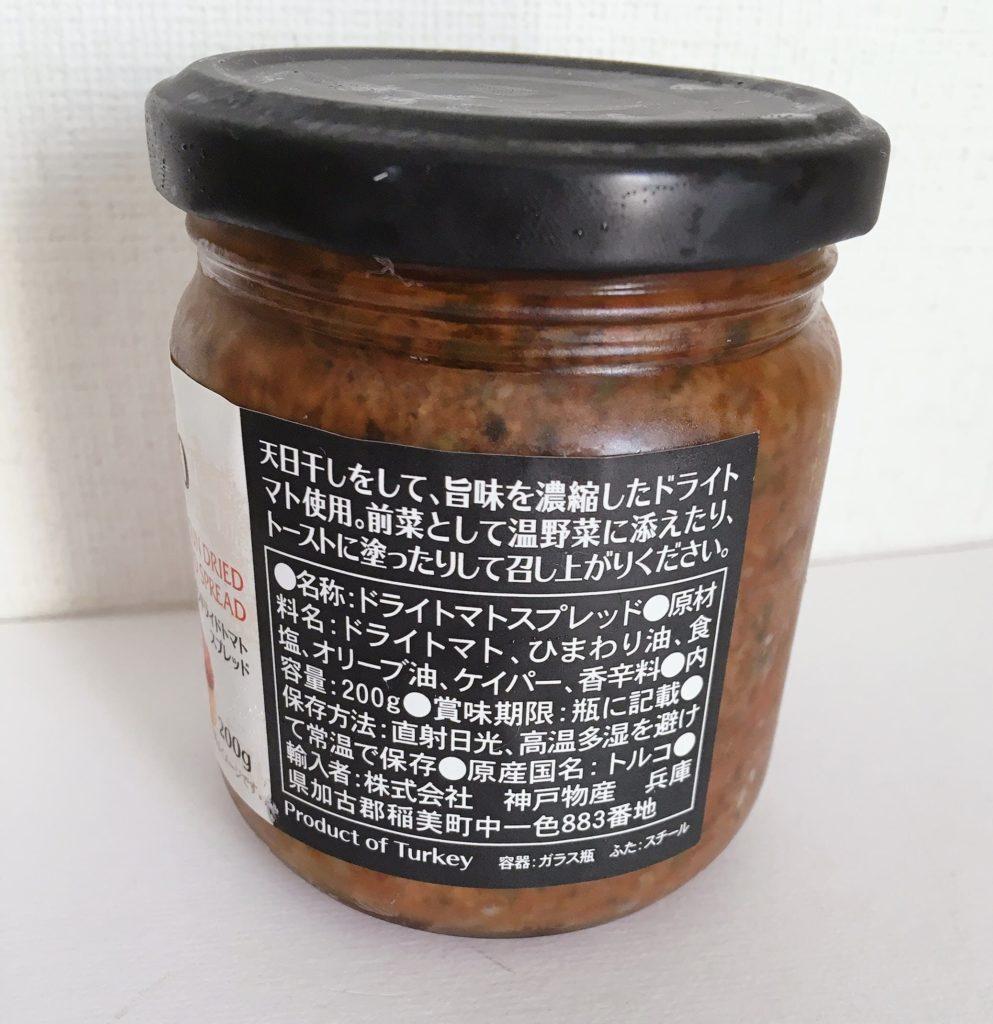トマトスプレッド原材料