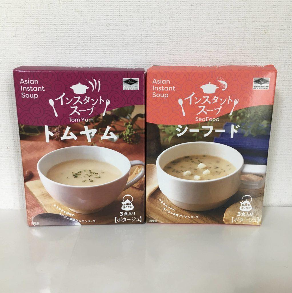 インスタントスープ2種食べ比べ