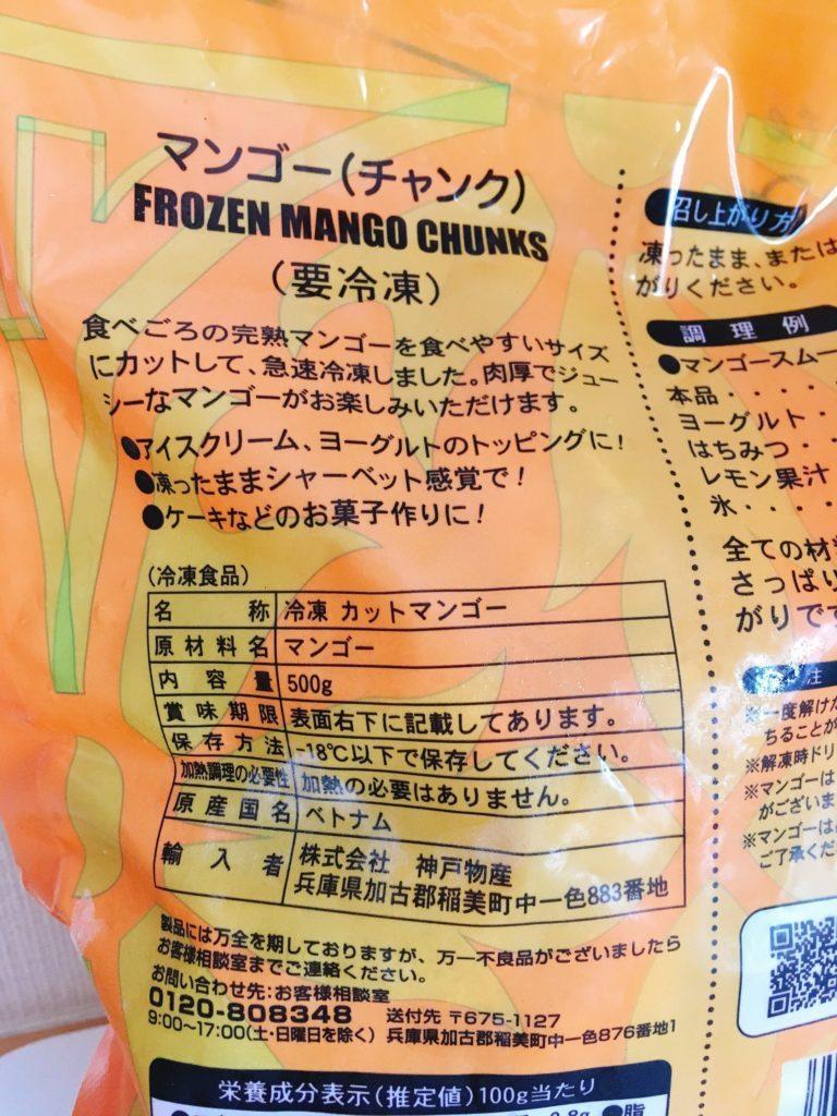 マンゴー原材料