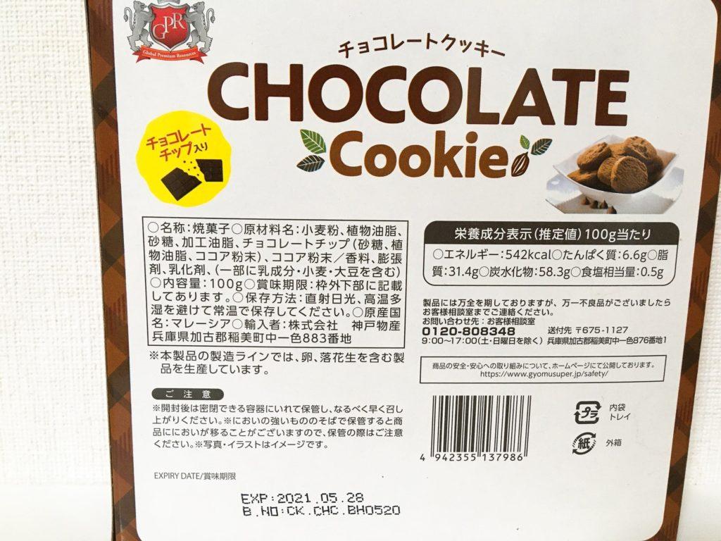 チョコクッキー原材料