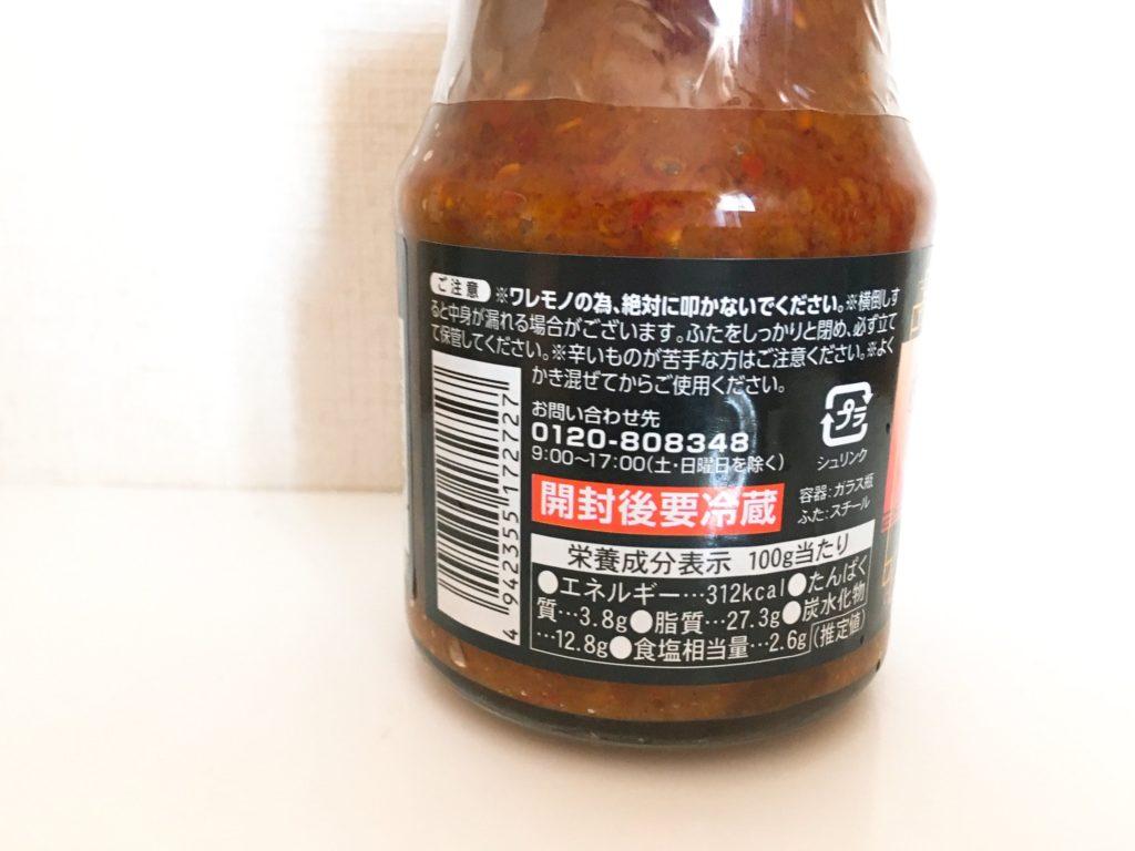 麻蝦醤カロリー