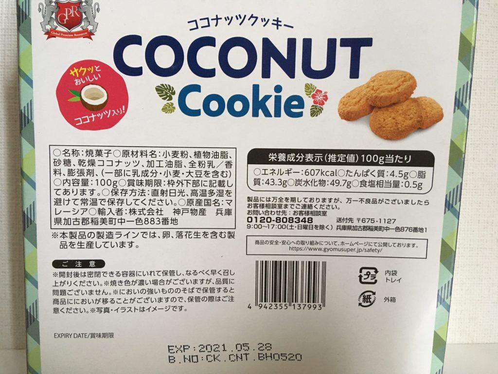 ココナッツクッキー原材料