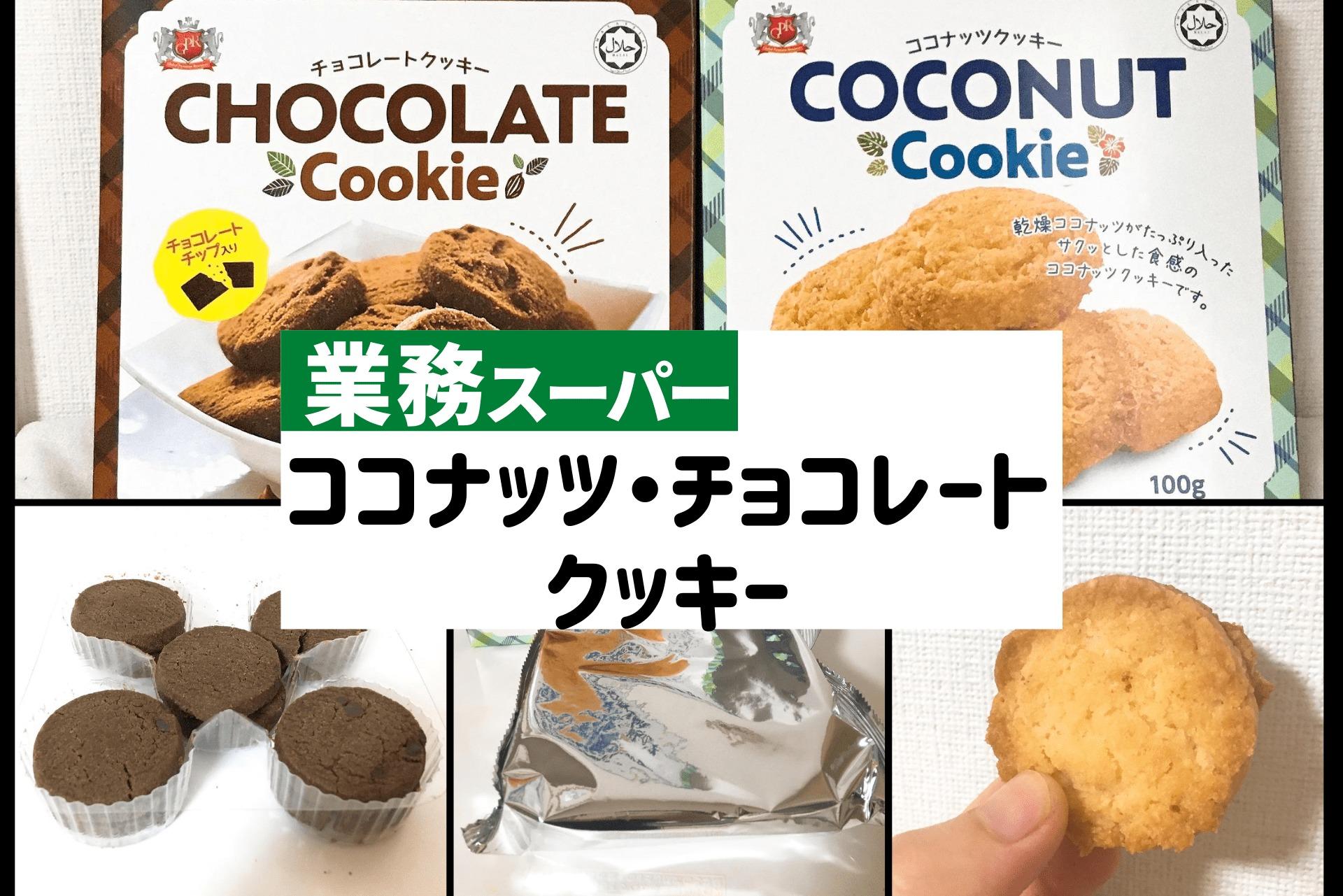 ココナッツちょこクッキー