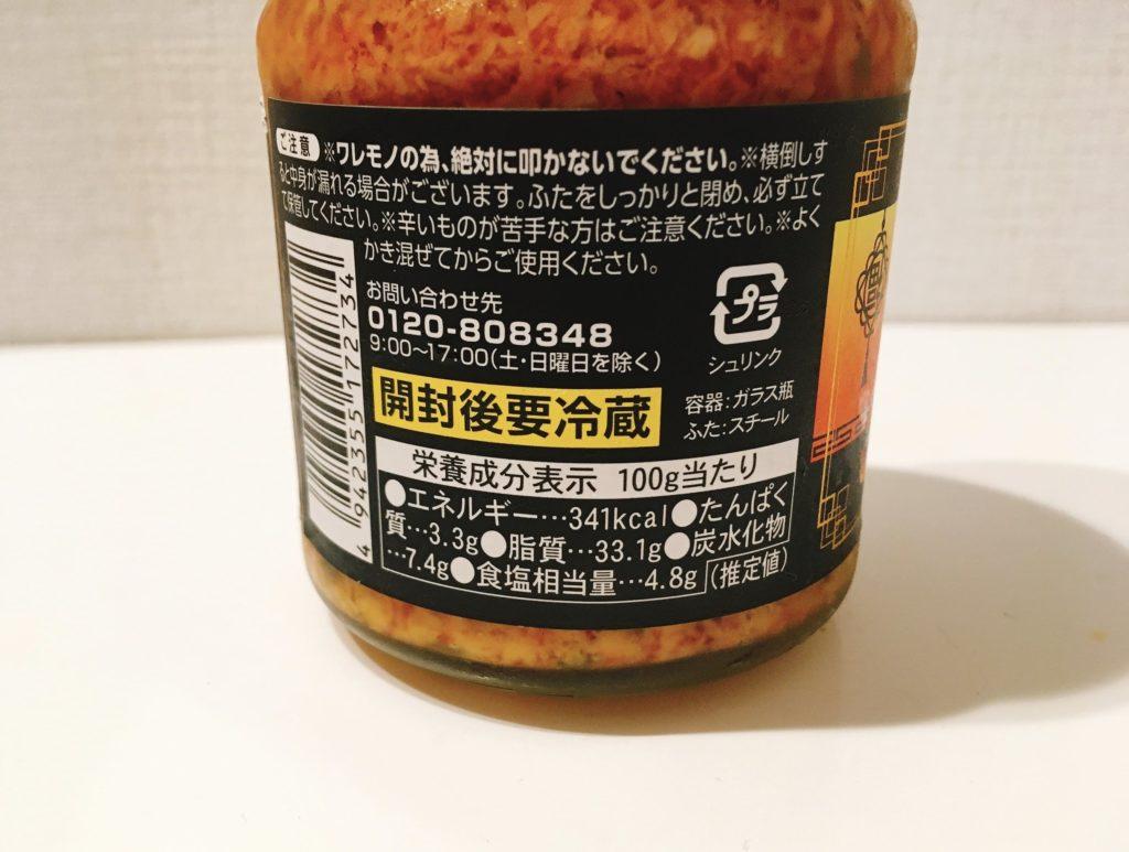 酸姜醤カロリー