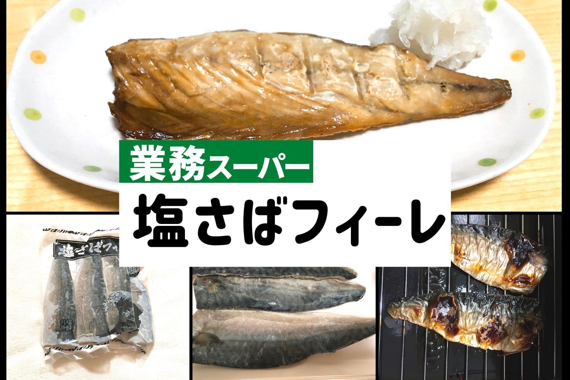 方 冷凍 サバ 焼き