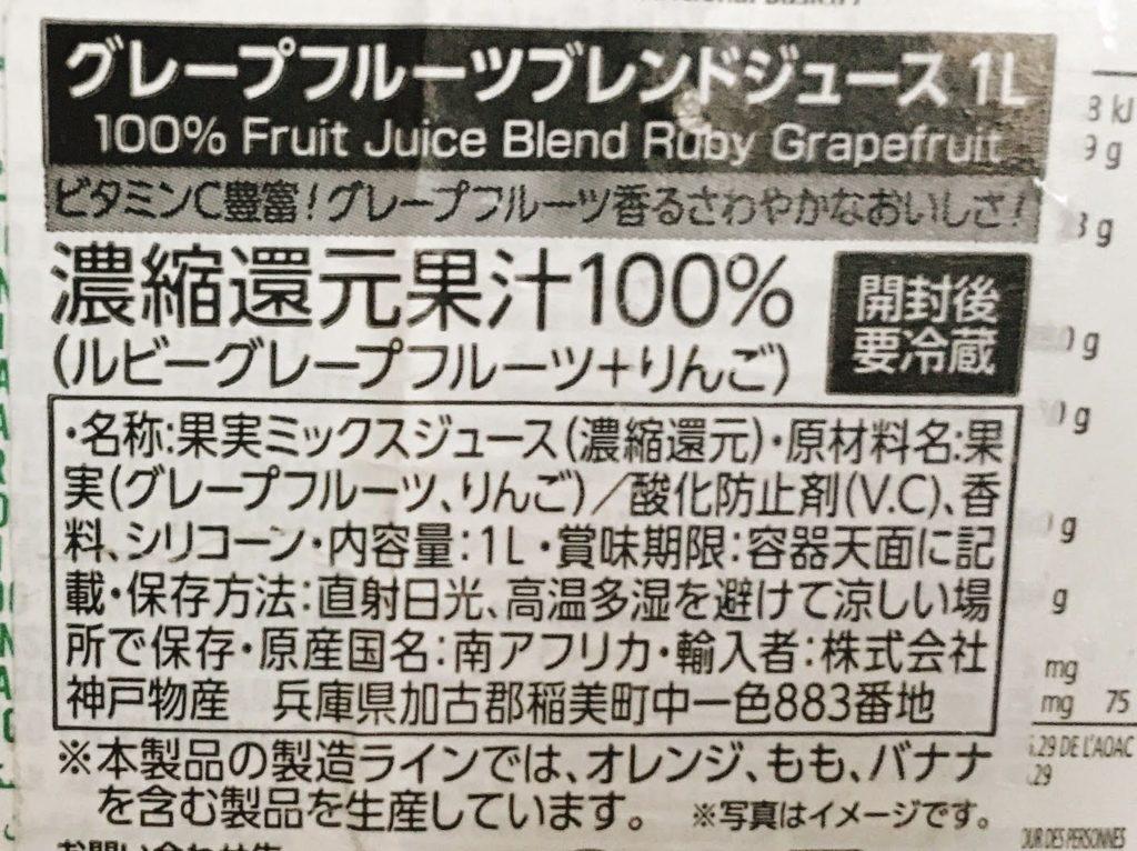 グレープフルーツ原材料