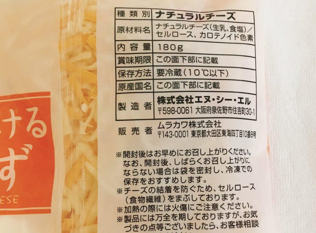 ふりかけるチーズ原材料
