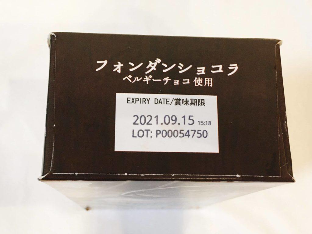 フォンダンショコラ賞味期限