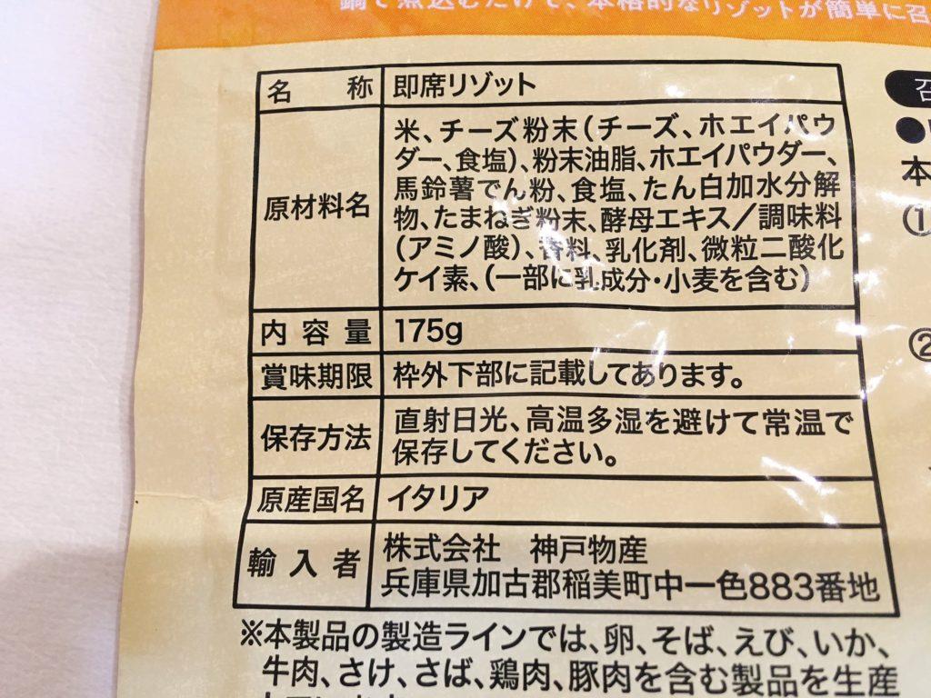 チーズリゾット原材料