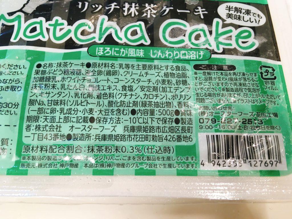 リッチ抹茶ケーキ原材料