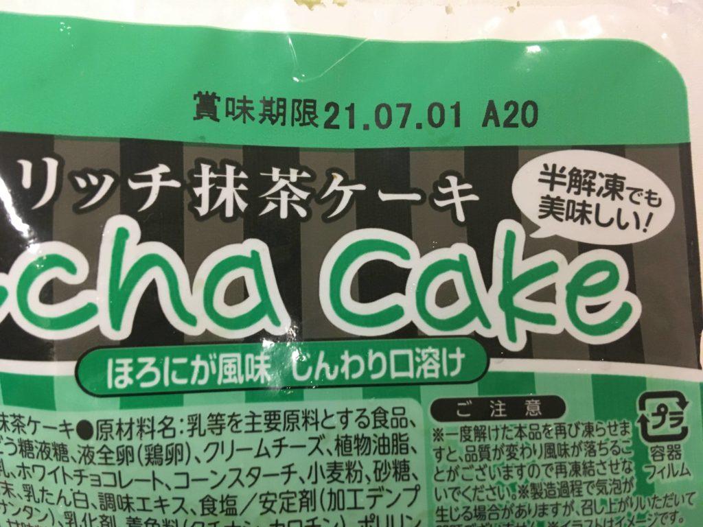 リッチ抹茶ケーキ賞味期限