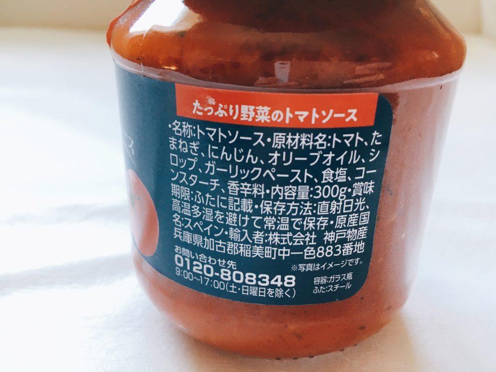 たっぷり野菜のトマトソース原材料