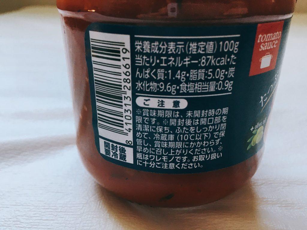 たっぷり野菜のトマトソース カロリー