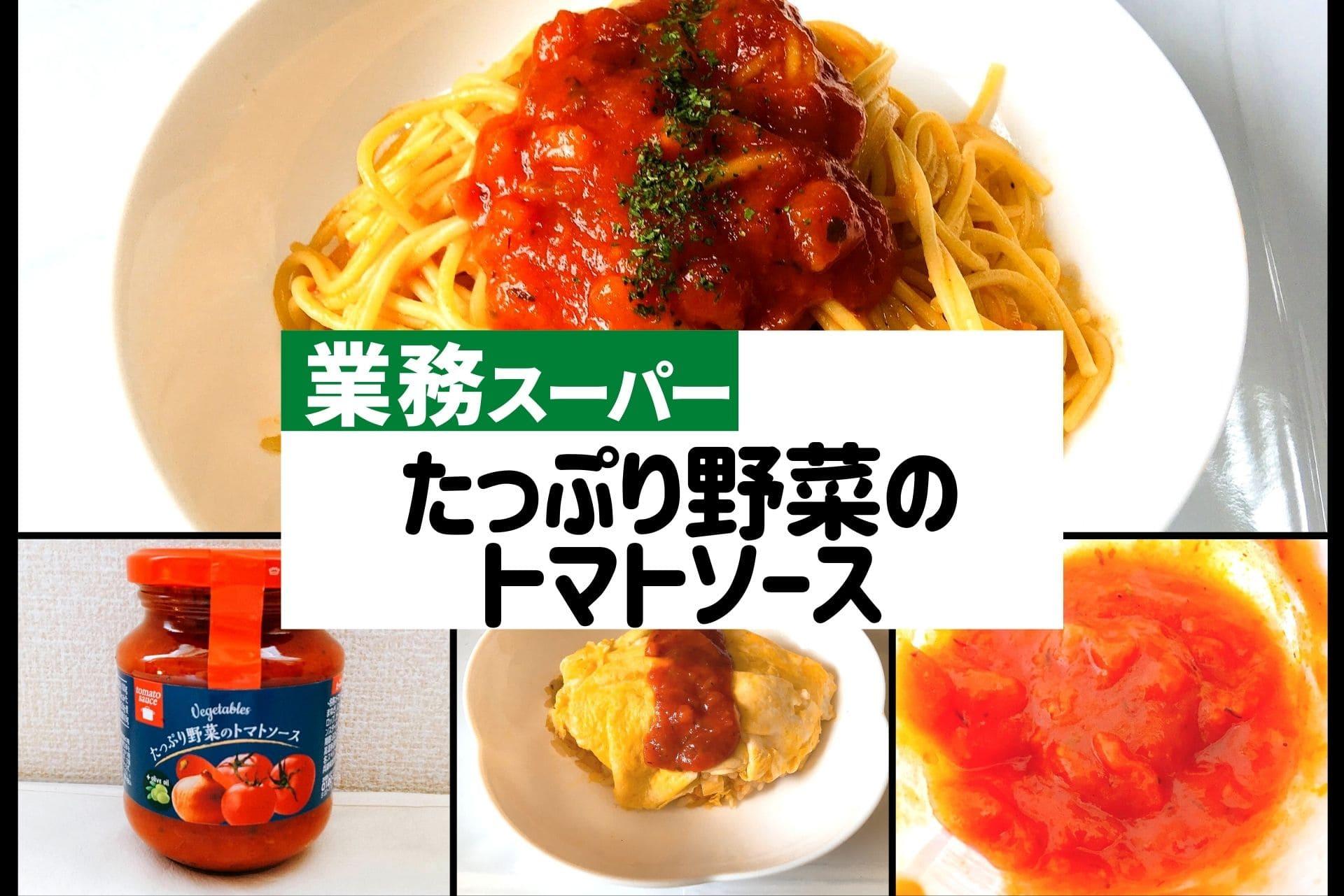たっぷり野菜のトマトソース