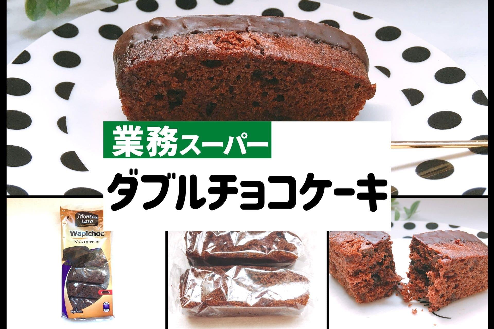 ダブルチョコケーキ